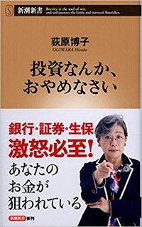 『投資なんかおやめなさい』 荻原博子著 新潮新書 760円(税別)