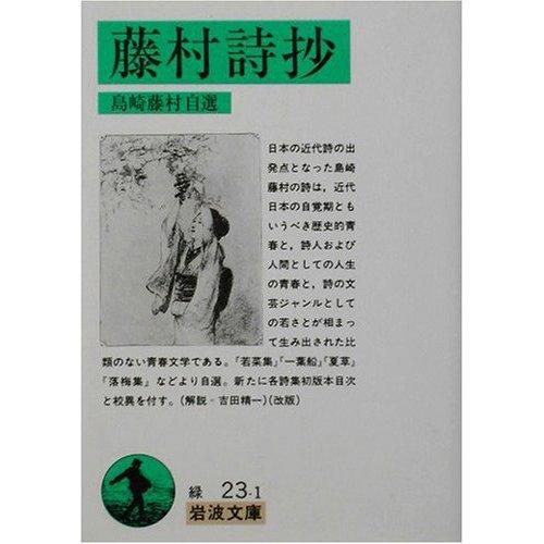 『藤村詩抄』島崎藤村著 岩波文庫 648円