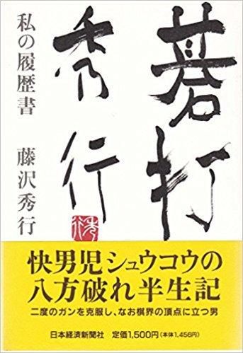 『碁打秀行』  藤原秀行著 日本経済新聞社 1500円(税込み)