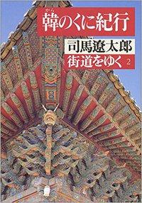『韓のくに紀行』 司馬遼太郎著 朝日文芸文庫
