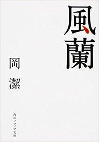 『風蘭』 岡潔著 角川ソフィア文庫 821円