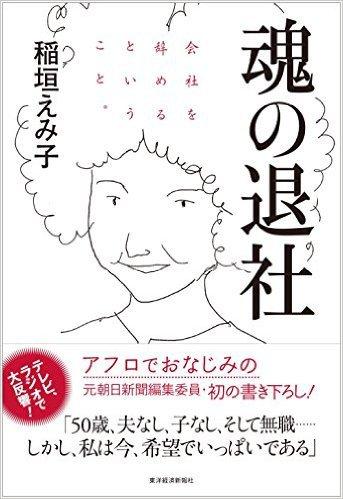 『魂の退社』 稲垣えみ子著 東洋経済 1400円(税別)