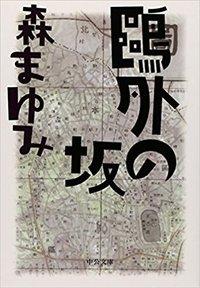 『鴎外の坂』 森まゆみ 中公文庫 895円+税