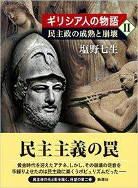 『ギリシア人の物語』Ⅱ 塩野七生著 新潮社 3000円(税別)