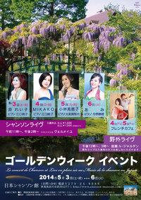 日本シャンソン館のゴールデン・ウィーク イベント