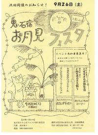 2015「こどもフリーマーケット・出店者募集!!」