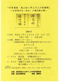 「高山社で学んだ人の記録展」inおさんぽフェスタ