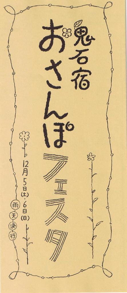 12月5・6日は鬼石宿おさんぽフェスタ・冬(パンフレット)