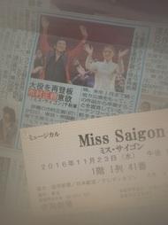 『ミス・サイゴン』③