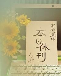 本日休刊  (2016/7/31) 2016/07/31 01:13:56