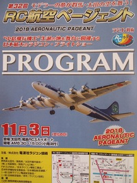 2018 RC航空ページェント