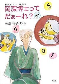 『岡潔博士ってだぁーれ?』 佐藤律子著 響文社 1260円