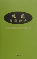 『春の雲』後藤静香生地、竹田市への旅