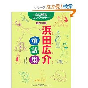 浜田広介童話集』 鬼塚りつ子編 世界文化社 1100円+税
