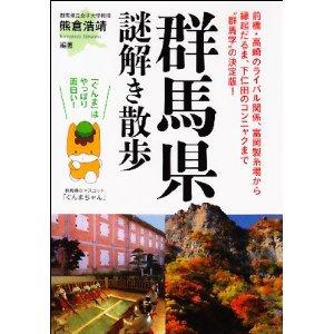 『群馬県謎解き散歩』 熊倉浩靖編著 新人物文庫 900円