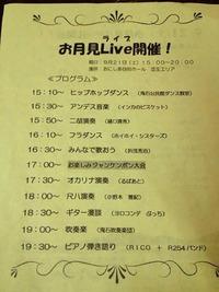9月21日(土)お月見ライブ・プログラム