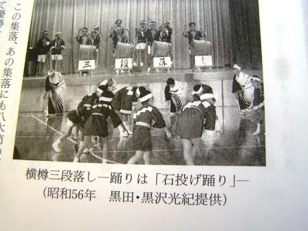 鬼石宿の盆踊り唄「山中下り」復活に向けて①