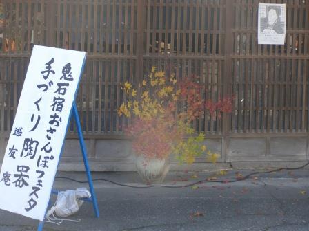 もうじき、鬼石宿おさんぽフェスタ~冬。