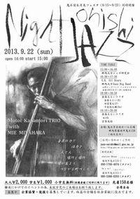 9月22日(日)いよいよNight JAZZ onishi
