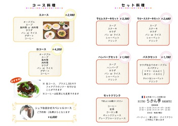 コース料理&セット料理のご紹介!