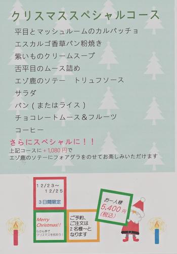 今年のクリスマスは・・・☆