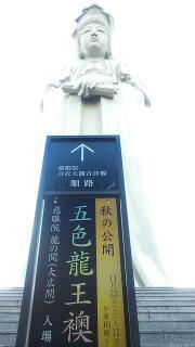 五色龍王襖絵展 2014秋