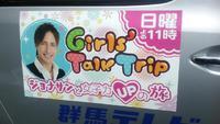 群馬テレビ Girls Talk Trip ~ジョナサンと女子力UPの旅~