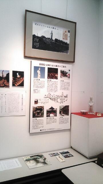 第24回 観音山丘陵の自然展