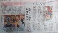 上毛新聞の記事