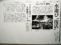 カッパピア跡地の公園にプール!? 2014.5