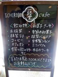 一路堂cafe のランチ
