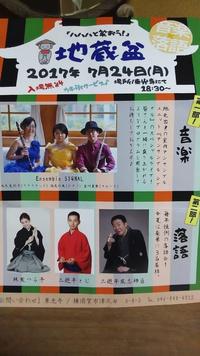 東光寺の地蔵盆  音楽と落語