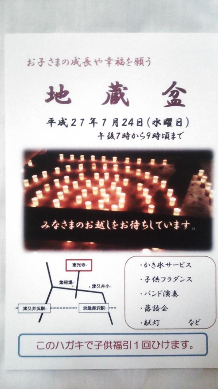 今日は東光寺の地蔵盆