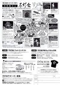 第18回 高崎観音山 万灯会 2014