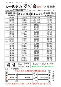第18回 高崎観音山 万灯会 2014 バスの時刻表