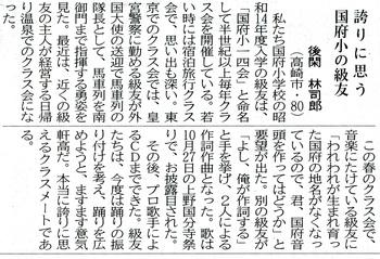 上毛新聞ひろば欄に掲載されました。