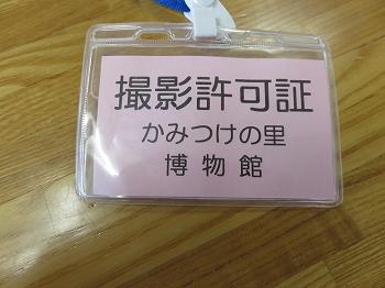 上毛カルタ巡り「しの編」