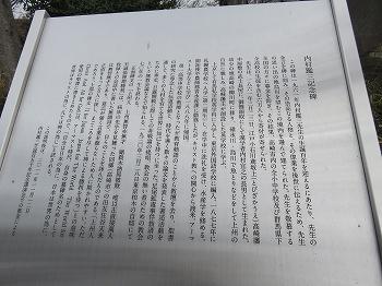 上毛カルタ巡り「この編」
