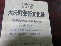 第41回茨城県大洗町芸術文化祭の交流会に参加して