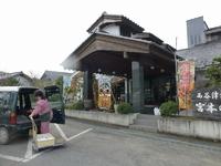 高崎市引間長寿会秋の旅行に参加して其の3