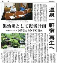 湯治乃邑が毎日新聞に 2015/10/24 07:18:32