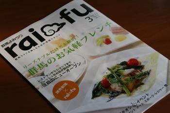 月刊raifuに掲載されました