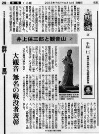 井上保三郎と観音山 ②