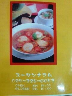 NEW!タイ料理屋