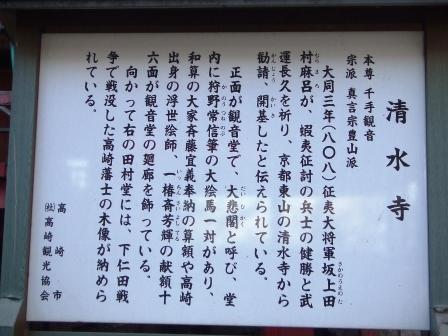 観音山小ネタ 清水寺