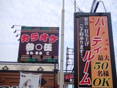 伊勢崎でレッスン♪