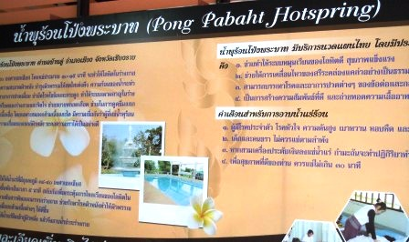 タイで温泉