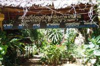 タイ山岳民族村
