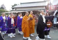 慈眼院 東日本大震災復興祈願大法会