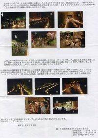 第16回 高崎観音山万灯会 お札と写真